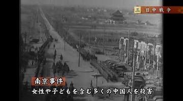 【反日】NHK教育『高校講座 日本史』で「日本軍が南京で女性や子どもを含む多くの中国人を殺害」と放送
