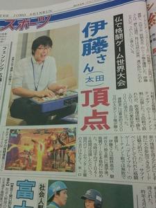 上毛新聞「伊藤正裕のホラ話に騙された」 海外ゲーム大会優勝は事実無根、記事削除してお詫び