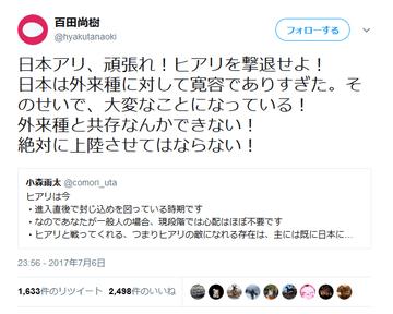 百田尚樹「日本アリ、頑張れ!ヒアリを撃退せよ!日本は外来種と共存できない!」→有田芳生が釣られてネット民大爆笑wwwww