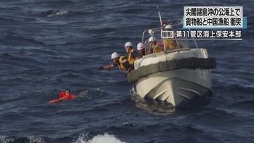 【中国】尖閣に集団で押しかける → 衝突事故を起こした仲間を見捨てて逃亡 → 救助した日本に謝意を表明
