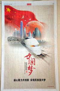 中国・習主席のスローガン「中国夢」広告に日本の新幹線が描かれる