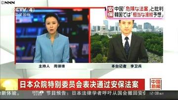 【話題】中国&韓国が一斉批判するって事は、安保法案強行可決は正しい選択だったってことだよな?