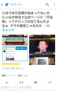 【速報】「めちゃイケ」国民投票でヤラセ発覚wwwww
