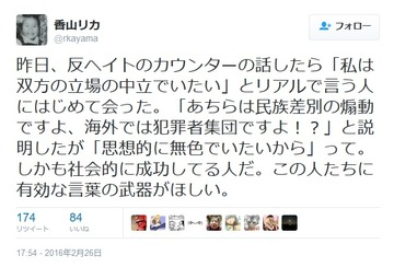 【バカッター】香山リカ「社会的成功者に反ヘイトのカウンターの話をしたら『思想的に無色でいたい』と言われた。説得できる武器が欲しい」