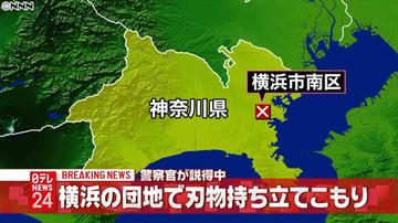 刃物男が団地の部屋に立てこもり、警察官が説得中…横浜市南区