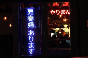 【英国】ロンドンの日本食レストランに「売春婦あります」のネオンサイン…女性人権団体の抗議を受けて撤去