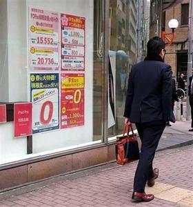 【経済】「0円携帯」消えた市場…販売店「ごっそり客減った」