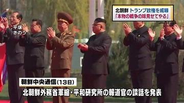 北朝鮮「朝鮮半島の緊張をあおっているのはアメリカ。ミサイル発射実験は毎週実施する」