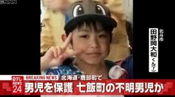 田野岡大和くん無事保護で両親を疑ったネット民が平謝り → 「たまたま助かっただけで児童虐待」「嘘つきは疑われて当然」と賛否両論