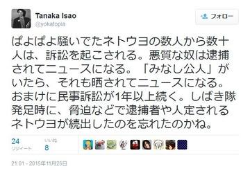【ブーメラン】ぱよちん隊「仲間の個人情報を晒してぱよぱよ騒いでたネトウヨは訴訟を起こされる。悪質な奴は逮捕されてニュースになるから覚悟しとけ」