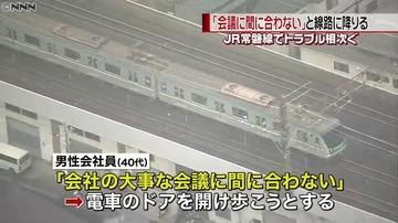 【東京】「会社の大事な会議に間に合わない」 停車中の列車から線路上に降りた男性を厳重注意…JR常磐線・綾瀬駅
