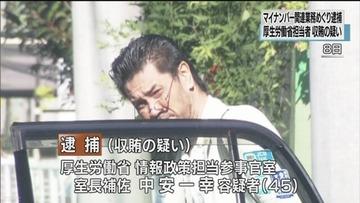 「マイナンバー」システムで収賄容疑…厚労省室長補佐・中安一幸容疑者を逮捕