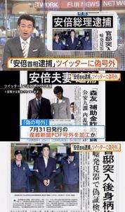 サヨクが「安倍総理逮捕」と題した産経新聞偽号外をツイッター投稿…「極めて悪質」法的措置を検討へ