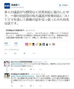 民進党「自民議員がデマ」ツイートで大炎上 → 枝野「職員が勝手に書き込んだ」と責任転嫁して火に油を注ぐwwwww