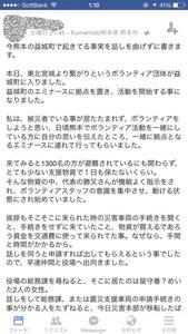 熊本県御船町が震災援助ゴロ「つながり」に乗っ取られる…募金先も個人口座