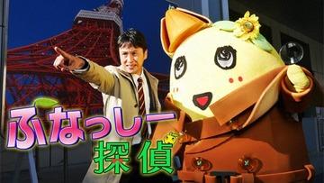 【ドラマ】フジ「ふなっしー探偵」大爆死! 視聴率6.8%で同時間帯最下位を記録