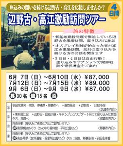 富士国際旅行社、有料で辺野古座り込みに参加できる『オール沖縄支援ツアー』を企画 → 観光庁が口頭注意