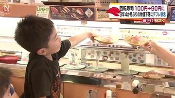 回転寿司1皿90円に…値下げ相次ぐ