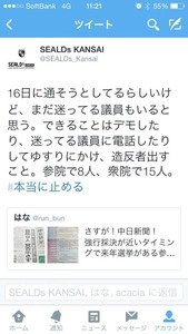 【バカッター】SEALDs「迷ってる議員をゆすりにかけて造反者を出させよう」 → ツイート削除して逃亡
