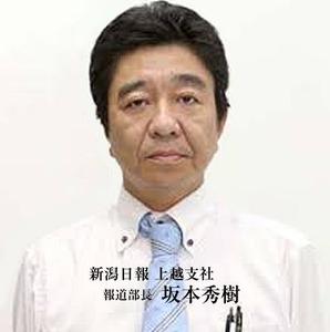 【ぱよちん】新潟日報、弁護士中傷の坂本秀樹を処分…報道部長の職を解き、経営管理本部付けとする人事