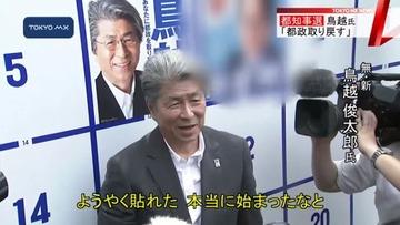 【偏向報道】TOKYO MXが桜井誠の選挙ポスターにモザイクかけて大炎上