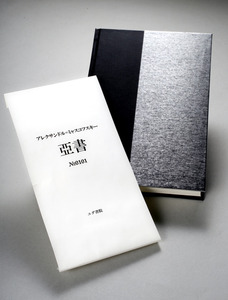 「本の内容に意味はない。芸術作品だ」 納本詐欺疑惑で炎上の『りすの書房』が弁明