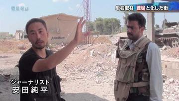 【話題】「なぜ危険な地域で取材しようと思うのか?」 シリアで拘束の安田純平に米国からも非難の声