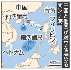 中国、南シナ海問題取り下げ要求 伊勢志摩サミット議題、日本拒否