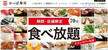 赤字「かっぱ寿司」、食べ放題で反転攻勢へ…時間&店舗限定でスタート
