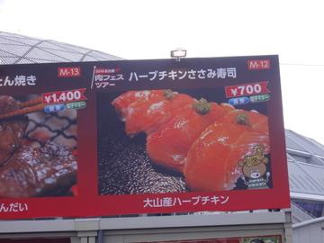 肉フェスで食中毒発生 → 劣悪な環境で生肉提供した挙句の食中毒と判明して批判殺到