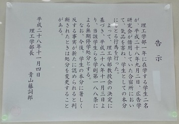 慶應強姦事件、「気品損ねる行為」の学生4人に無期停学処分