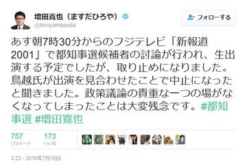 鳥越俊太郎、「新報道2001」生出演をドタキャンして逃亡wwwww