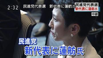 蓮舫が民進党代表に選出 → なぜかサヨクが勝利宣言してネット民大爆笑wwwww