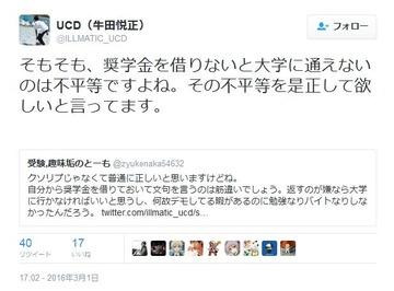 SEALDs牛田「奨学金600万円で苦しむ俺を助けるために安倍は努力しろ」