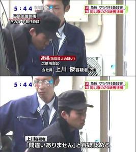 マツダ社員寮殺人、同じ寮に住む上川傑を強盗殺人容疑で逮捕