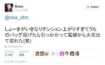 【バカ発見器】DQNカップルが京浜東北線の電線切断を自慢 → アカウント削除して逃亡