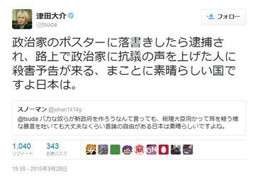 【バカッター】津田大介「政治家のポスターに落書きしただけで逮捕されるのはおかしい」
