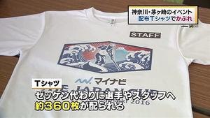 スポーツ大会で配られたTシャツで皮膚やけど、100人超が重軽傷…京都のインク販売会社役員らを書類送検へ