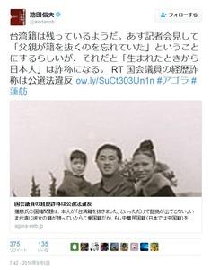 池田信夫「蓮舫の二重国籍は事実。きょう台湾籍の『喪失許可』の届けを出して記者会見の予定」