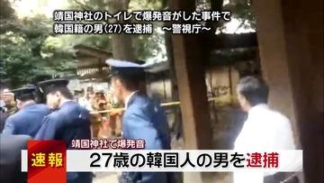 【速報】靖国テロ事件、韓国人のチョンチャンハン容疑者を逮捕