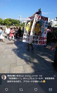 【画像】広島慰霊式典で「安倍やめろ」と大騒ぎ…サヨクのキチガイパフォーマンスに一般人ドン引き