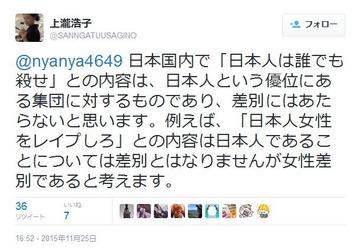 【悲報】バカッター炎上の上瀧浩子弁護士、ツイート削除&鍵垢にして証拠隠滅を図るwwwww