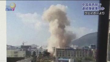 【中国】南西部13か所で連続爆発…6人死亡