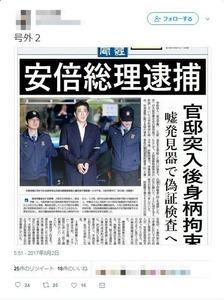 「安倍総理逮捕」偽号外の今川杉作、在日疑惑が浮上して絶賛炎上中wwwww