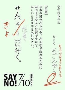 サヨクが小学5年生のふりして安倍総理中傷ポスターを制作