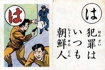 民泊拠点に空き巣6750万円、韓国人の男2人追送検…京都