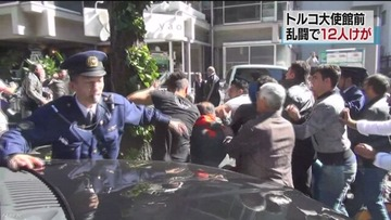 【渋谷】トルコ大使館で在外投票に集まった外国人たちが乱闘