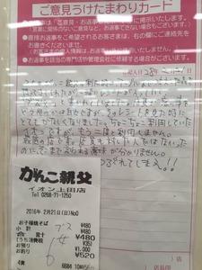 【炎上】がんこ親父イオン上田店、客のレシートに『ブス女』と書いて批判殺到