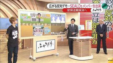 SEALDs奥田愛基がフジテレビ出演 → 論破されて惨敗 → 信者「フジテレビはネトウヨ」と逆ギレwwwww