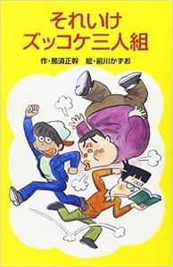 安保法違憲訴訟、「ズッコケ三人組」作者ら116人提訴